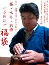 日本最高峰の手彫り職人・遅澤流水の完全手彫り印鑑【9500円均一(税別)】福袋【ご奉仕品】