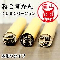 猫の印鑑ネコのはんこ「ねこずかん(さとるこバージョン)」木彫りタイプ【ご奉仕品】