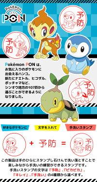 ポケモンのはんこ「PokemonPON」手洗いスタンプ(シンオウ地方ver.)【ご奉仕品】[メール便]