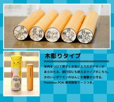 ポケモンのはんこ「PokemonPON」(シンオウ地方ver.)木彫りタイプ【ご奉仕品】[メール便]