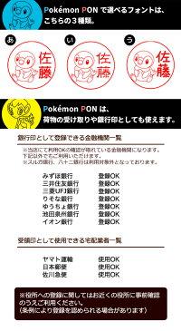 ポケモンのはんこ「PokemonPON」(シンオウ地方ver.)セルフインク&黒水牛セット【ご奉仕品】[宅配便]