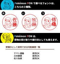 ポケモンのはんこ「PokemonPON」(シンオウ地方ver.)セルフインクタイプ【ご奉仕品】[メール便]