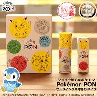 ポケモンのはんこ「PokemonPON」セルフインク&木彫りセット