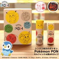 ポケモンのはんこ「PokemonPON」シャチハタ&黒水牛セット