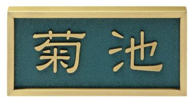表札/金属表札真鍮硫化いぶし切文字