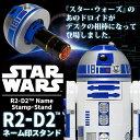 「スター・ウォーズ」R2-D2 ネーム印スタンド【ご奉仕品】[宅配便]