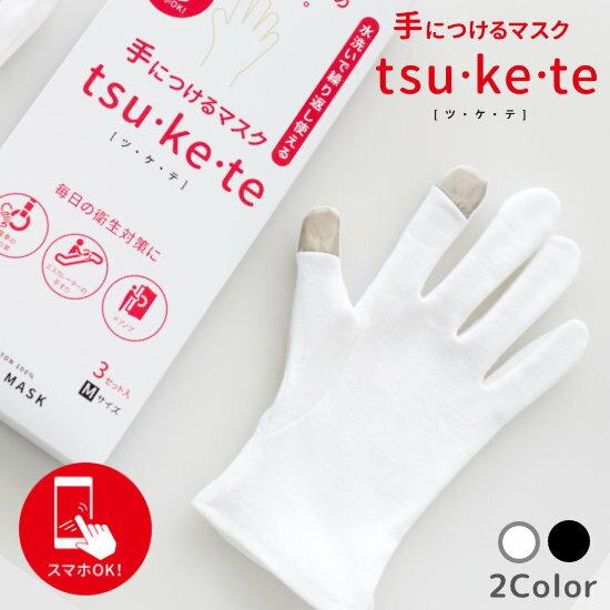 外出時の感染予防対策・除菌液で反応してしまうアルコールアレルギーの方に。手につけるマスク「tsu・ke・te」[ツケテ]3セット