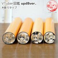 VTuberの印鑑はんこ「VTuber図鑑-upd8バージョン-」木彫りタイプ