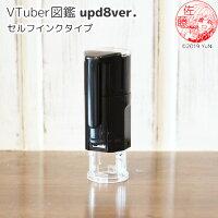 VTuberの印鑑はんこ「VTuber図鑑-upd8バージョン-」セルフインクタイプ