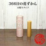 「366日の花ずかん」木彫りタイプ【ご奉仕品】[メール便]