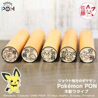 ポケモンのはんこ「PokemonPON」木彫りタイプ