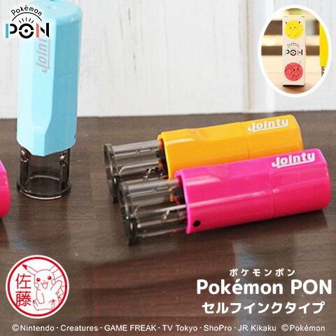 印鑑・ハンコ, ネーム印・浸透印 Pokemon PONver.