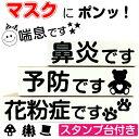 【マスク用はんこ(一行タイプ)+ スタンプ台】花粉症アイテム