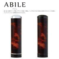 【送料無料】印鑑/はんこABILE(アビレ)印鑑15mm