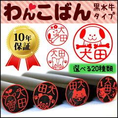 わんこばん黒水牛印鑑 犬のはんこ【15.0mm】[ハンコヤストア]