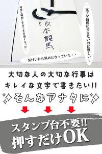 【送料無料】のし袋用スタンプゴム印(スキナスタンプ)