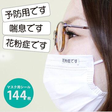 オリジナル マスク用シール 144枚入り マスクのわけ マスクシール 花粉症 喘息 予防 アレルギー 風邪 防寒 使い捨て 日本製 小さめ 在庫あり サプライ