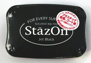 ステイズオン ジェット ブラック スタンプ プレゼント
