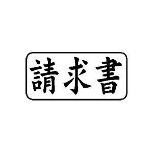 定型ゴム印/ビジネスA 13×27mm/横-【請求書】[定型 スタンプ/はんこ/ハンコ/判子/ゴム印 事務用品/会社/社判/ビジネス印]【メール便配送対応商品】