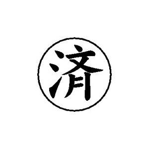 定型ゴム印/ビジネスE 直径16mm 【済】[定型 スタンプ/はんこ/ハンコ/判子/ゴム印 事務用品/会社/社判/ビジネス印]【メール便配送対応商品】