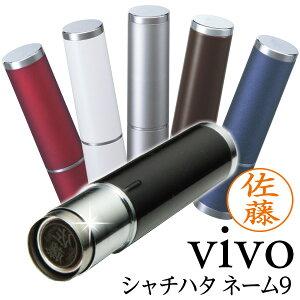 シャチハタ(浸透印鑑)ネーム9Vivo【ネーム印】