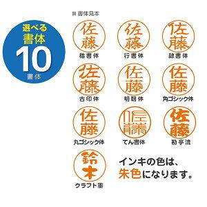 シャチハタ(浸透印鑑)ネーム9【別注品】