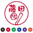 シャチハタ/スマイルスタンプ かわいい ネーム9 おけいこ【野球】No...