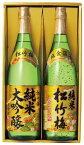 【お歳暮のし付】京都・松竹梅 純米大吟醸・金箔純米セット JD-RKA