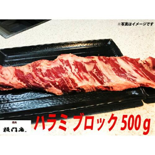 牛肉, ハラミ  500g