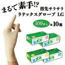 【100枚入×10箱】ラテックスグローブ パウダーフリー L