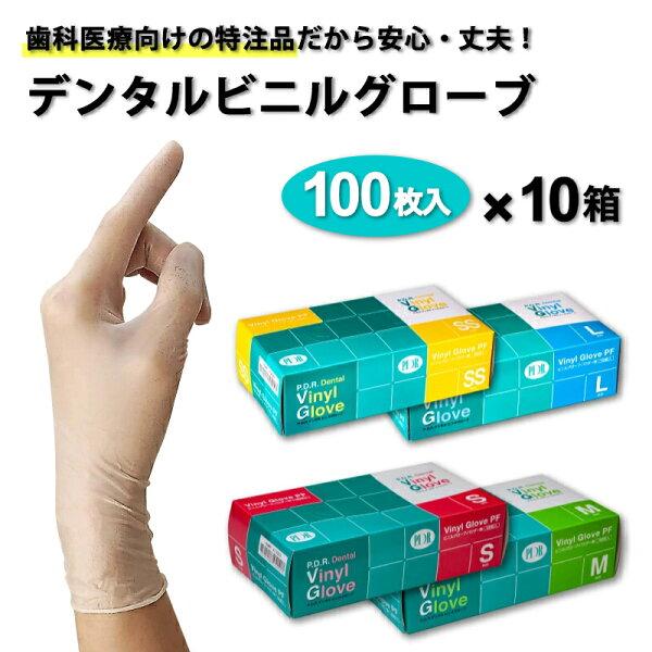 10箱まとめ買い プラスチック手袋パウダーフリーデンタルビニル歯科医療向け特注品指先厚めで破れにくい 1箱100枚入 SSSM
