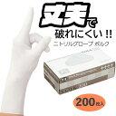 【1枚までメール便可】☆ショーワ NO750-LL ニトロ−ブ LLサイズ ニトリルゴム手袋 作業手袋   コード(2533570)