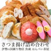伊勢の国練り物店「さつま揚げ詰め合わせ 13種23枚入り」お中元、父の日、敬老の日ギフトに伊勢のお土産、贈り物に 名物はんぺん。さつま揚げ さつまあげ おでん おつまみ はんぺん 天ぷら