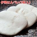 伊勢はんぺい(伊勢芋入り)【5枚入】 白はんぺん/半ぺん/おつまみ/練り物/魚肉