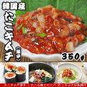 タコキムチ(塩辛)350g【韓国産】(冷蔵)