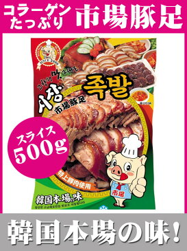 市場豚足 スライス500g コラーゲンたっぷりの豚足