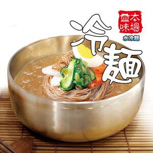 ソウル市場水冷麺セット