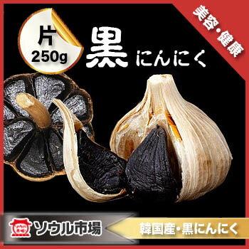 発酵黒にんにく(片)250g