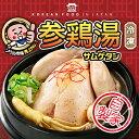 ソウル市場、韓国食品、韓国食材、韓国料理自家製 冷凍 参鶏湯(サムゲタン)ハーフサイズ
