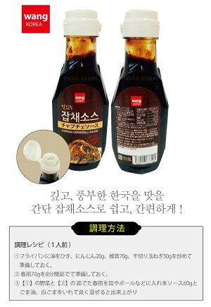 【WANG】チャプチェソース/240g/韓国の人気メニューチャプチェ