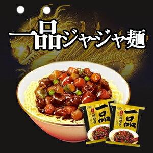 パルト 一品 ジャ-ジャ-麺