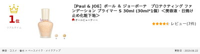 ☆☆【Paul & JOE】ポール & ジョーボーテ プロテクティング ファンデーション プライマー 30ml (30ml*1個)2020年リニューアルSPF50+<美容液・日焼け止め化粧下地>・・・ 画像2