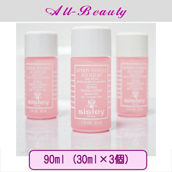 【SISLEY】FLORAL Toning Lotion   90ml(30mlx3)