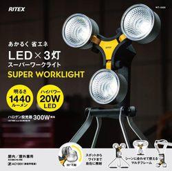 ライテックス 3灯式 LED スーパーワークライト WT-1000 明るい 3灯式 屋外屋内兼用 防...