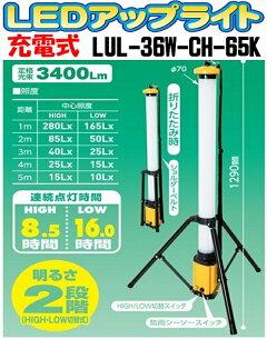 日動工業充電式LEDアップライト【LUL-36W-CH-65K】三脚付きLEDパイプライトとにかく明るい!軽くて使いやすい!作業現場・工事現場・工場・倉庫などに、災害時の避難場所などでも大活躍!ショルダーバッグ・ベルト付き目立つ昼光色