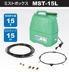 日動ミストボックスMST-15L工場扇に簡単取付け!100V専用50/60Hz兼用屋内型冷風冷たい風ミスト扇風機工場扇作業場