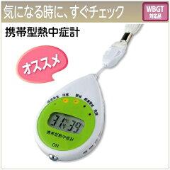 ユニット携帯型熱中症計HO-661【レターパックライト便発送可】【ボタンを押すだけで自分のいる場所が安全か確認可能】日本気象協会監修品熱中症対策熱中症測定器暑さ対策簡単操作5段階表示警戒ブザー気温と湿度測定
