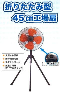 【あす楽・即納可】工場扇SK-450IF-E大型扇風機45cm羽根工場用工業用業務用扇風機折りたたみ型(工場や倉庫の換気、機械の冷却、乾燥、送風などに。イベントや体育館・スポーツ施設にも最適!熱中症予防にも!安くておすすめ!中正機械在庫有ります即納可!)