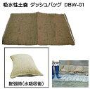 【10枚入り】トンボ 吸水性土嚢 ダッシュバッグ DBW-0...