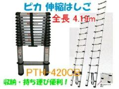 ピカ伸縮はしごPTH-420CB(全長4.19m/最大使用質量100kg/キャリーバッグ付き/伸びる縮む/ハシゴ/はしご/脚立/足場台/車のトランクに収まる/移動便利/コンパクト)